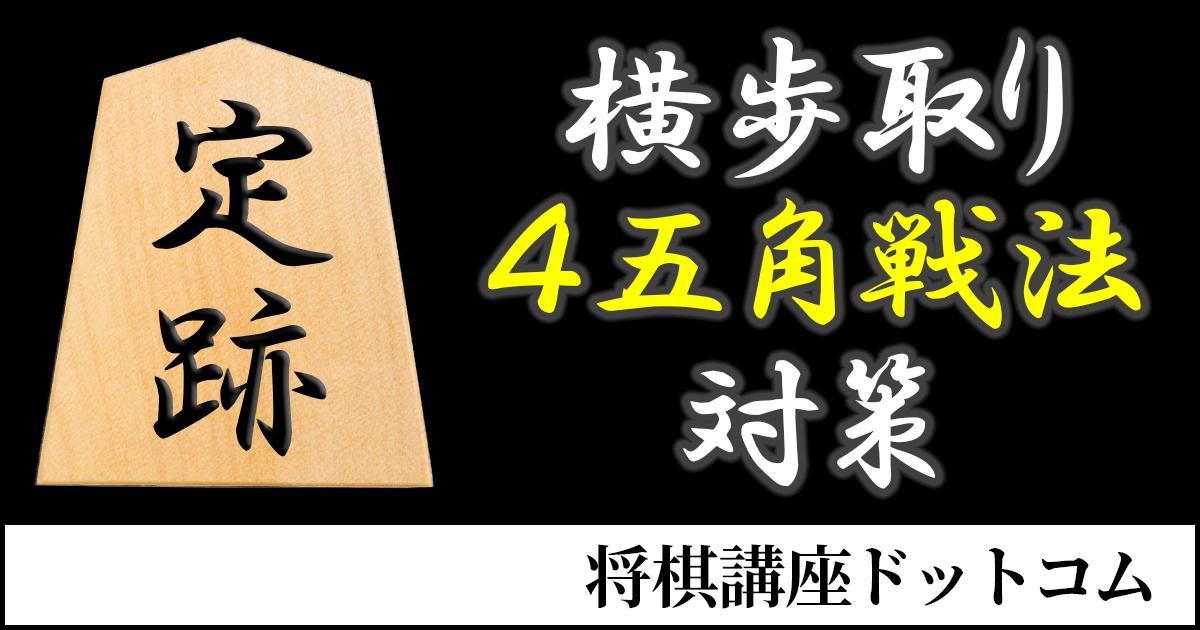 横歩取り 4五角戦法対策(23)